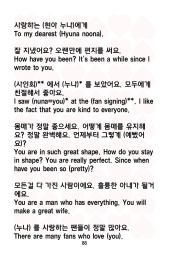 How to Write a KPOP Fan Mail / Letter in Korean: Complete
