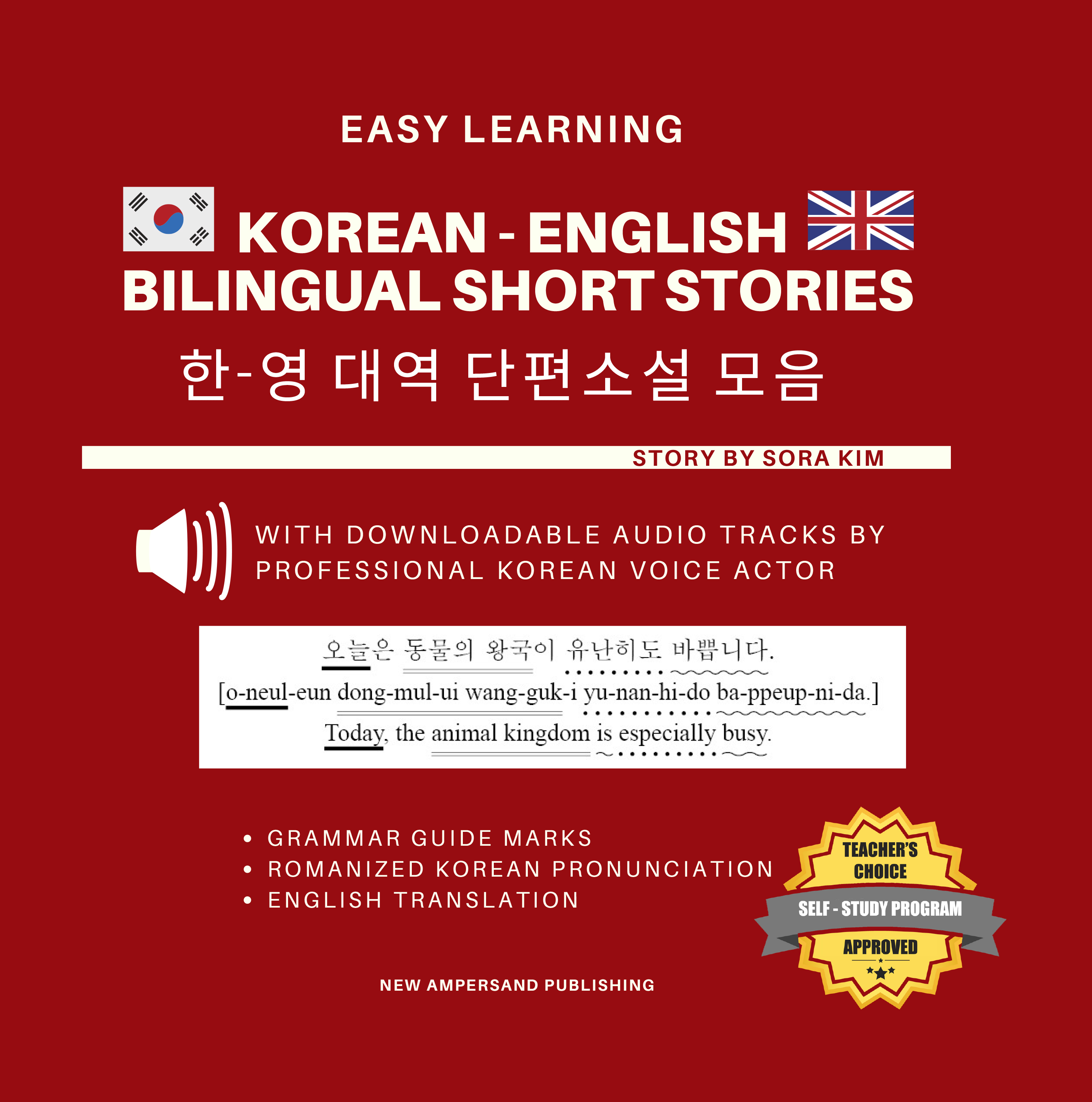 KOREAN-ENGLISH SHORT STORIES – AUDIO FILES – NEW AMPERSAND